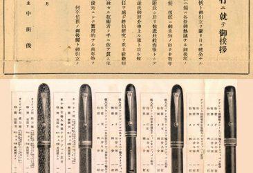 国立歴史民俗博物館主催による万年筆の生活誌-筆記の近代-という企画展示会が開催されます。