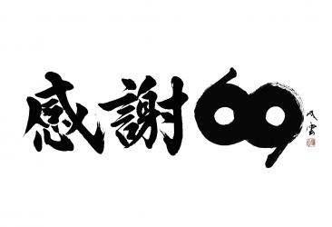 「双筆」(筆ペン)のプロデュースをしていただいている、書道家・武田双雲先生が提唱する「感謝69」。