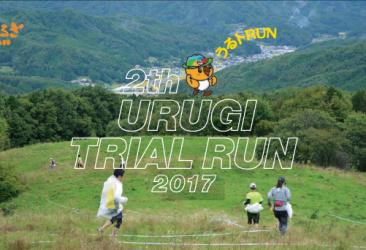 長野県売木村で開催される「うるぎ星の森音楽祭」に協賛し、「うるぎトライアルRUN」を応援しています。