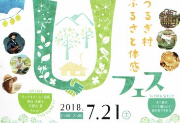 当社は7月21日に長野県売木村で開催される音楽祭「Uフェス」に協賛しています。
